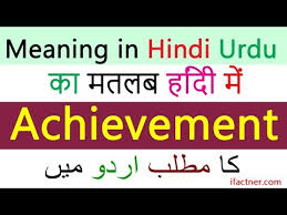 Achievement Meaning In Hindi Achievement Sentences In English From Urdu Dictionary