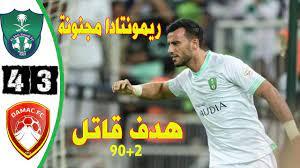 ملخص مباراة الاهلي و ضمك   الدوري السعودي  الاهلي وضمك ريمونتادا مجنونة