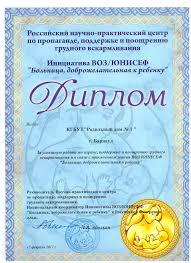 Родильный дом № г Барнаула получил диплом Больница  В 2017 году в Родильном доме № 1 г Барнаула родилось 3035 малышей а за 22 дня текущего года более 150 ребятишек