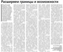 Отчеты о мероприятиях Коучинг в образовании В Республиканской газете Казахстана вышла статья по итогам 5 Международной онлайн конференции Коучинг в образовании 2017 написанная членом оргкомитета