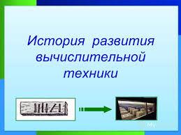 Презентация на тему История развития вычислительной техники  1 История развития вычислительной техники
