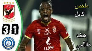 ملخص مباراة الاهلى واسوان في الدوري المصري - أنفو سبورت
