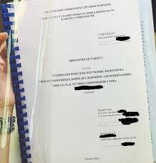 Дипломная работа  Дипломная работа Политика Путин Вброс шакалы диплом гуманитарий