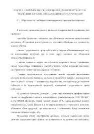 Курсовая инженерный менеджмент диплом по менеджменту на украинском  Разработка кадровой политики предприятия диплом по менеджменту на украинском языке скачать бесплатно анализ формирование управление персонал