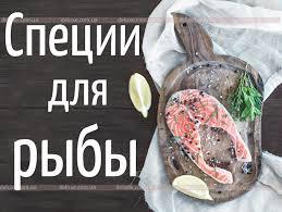 Специи для рыбы ТОП12