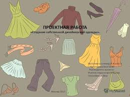 Презентация на тему ПРОЕКТНАЯ РАБОТА Создание собственной  1 ПРОЕКТНАЯ РАБОТА Создание собственной дизайнерской одежды