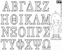 Just click on the alphabet coloring pages that you like and then click on the print button at the top of the page. Greek Alphabet With Pypus Coloring Pages Printable Games