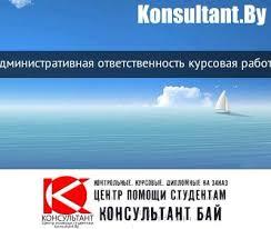 Заказать курсовую работу Курсовая административная  Административная ответственность курсовая работа
