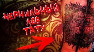 татуировка знак зодиака лев значение для мужчин и девушек