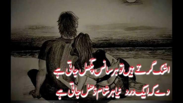 matlabi shayari in urdu