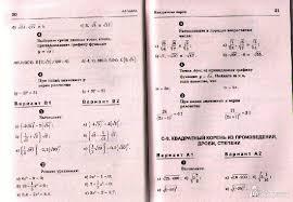 Иллюстрация из для Алгебра и геометрия класс  Иллюстрация 19 из 22 для Алгебра и геометрия 8 класс Самостоятельные и контрольные работы