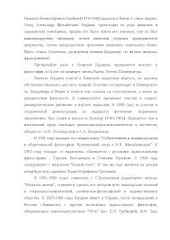 Н А Бердяев и его философское мировоззрение реферат по философии  Это только предварительный просмотр