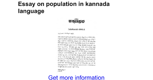 essay on population in kannada language google docs