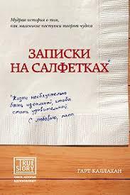 Лучшие цитаты из книги — Гарт <b>Каллахан</b> «<b>Записки на</b> ...