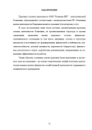 Отчет по практике в юридическом отделе образец Куратор практики в организации Заказать купить отчет на тему по предмету Гражданское право На этой странице можно скачать отчет по практике