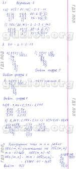 ГДЗ Контрольные работы по математике класс Жохов