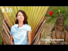 <b>Евгения Тимонова</b>, Аудиокнига Гомо сапиенс: причины и поводы ...