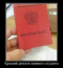 про диплом Демотиваторы про диплом