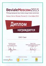 Галерея наград oao СВЕТ  Диплом 2015 г