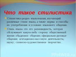 Презентация Стили русского языка скачать презентации по  слайда 2 Что такое стилистика Стилистика раздел языкознания изучающий различные стили яз