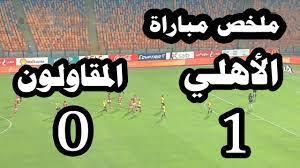 نتيجة مباراة الاهلي والمقاولون 1- 0 و ترتيب الفريقين في الدوري بعد فوز  الاهلي اليوم - YouTube