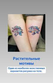 новый тренд парные татуировки для мамы и дочки Lisaru яндекс дзен