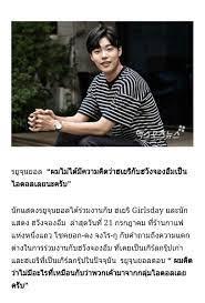 RYUJUNYEOL THAILAND a Twitter:
