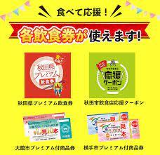 秋田 市 プレミアム 商品 券