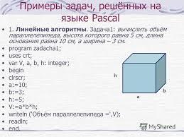 Презентация на тему Реферат на тему Язык программирования  6 Примеры задач