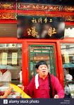 Qing Dynasty Restaurant