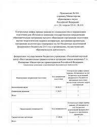 Центр Илизарова Контрольные цифры приема на 2015 год Скачать
