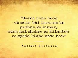 Hindi Beautiful Quotes