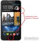 Как сделать тачскрин экрана на телефоне 25