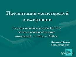 Презентация на тему Презентация магистерской диссертации  Презентация магистерской диссертации Государственная политика БССР в области семейно брачных отношений в 1920 е