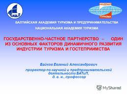 Презентация на тему ГОСУДАРСТВЕННО ЧАСТНОЕ ПАРТНЕРСТВО ОДИН  1 1 ГОСУДАРСТВЕННО ЧАСТНОЕ ПАРТНЕРСТВО