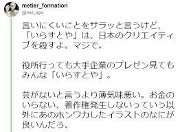 設計師的噩夢irasutoya免費素材爭議再也沒有人想要付錢設計了 宅