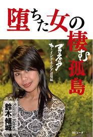 Image result for 鈴木傾城