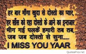 Hindi Indian Friendship Quotes Pics And Images 40 40 Magnificent Long Distance Friendship Quotes And Sayings In Hindi