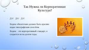 Презентация на тему Корпоративная культура  слайда 9 Так Нужна ли Корпоративная Культура Кодекс обязательно должен быть красиво и