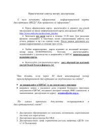 Инструкция по оформлению диссертации Требования к оформлению диссертации Практические советы автору диссертации