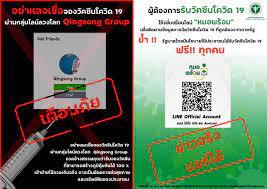เตือนภัย! โฆษณาจองวัคซีนโควิด 19 ผ่านกลุ่มไลน์ Qinsong Group ไม่จริง |  Hfocus.org เจาะลึกระบบสุขภาพ