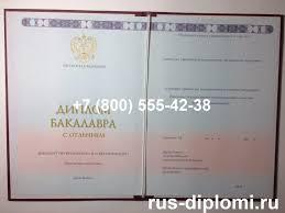 Купить диплом в Красноярске с доставкой цены на дипломы Купить diplom bakalavra 2014 s otlichiem 1