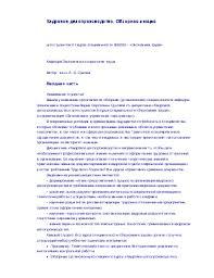 Содержание и задачи дисциплины Кадровое делопроизводство  Содержание и задачи дисциплины Кадровое делопроизводство Основные понятия системы документирования управленческой деятельности