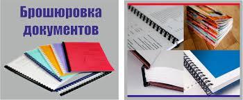 Прошивка диплома в Мытищах Типография в Мытищи Брошюровка и переплет в Мытищах