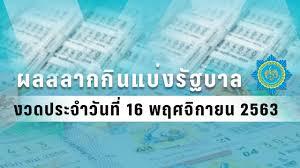ตรวจหวย - ผลสลากกินแบ่งรัฐบาล งวดวันที่ 16 พฤศจิกายน 2563 : PPTVHD36
