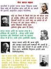bharat desh mahan essay in marathi