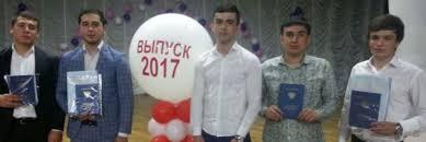 АРХИВ г Карачаево Черкесский финансово юридический  Вручение дипломов выпускникам 2017 года