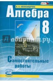 Книга Алгебра класс Самостоятельные работы ФГОС Лидия  Алгебра 8 класс Самостоятельные работы