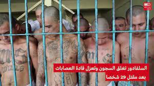السلفادور تغلق السجون وتعزل قادة العصابات بعد مقتل 29 شخصا - YouTube