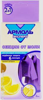 Купить Армоль эксперт <b>секция от моли</b> аромат цитруса, 2 шт ...